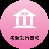 各類銀行貸款專案