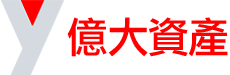 億大資產,億大融資,金主,二胎,房屋二胎,民間二胎,工商融資,企業貸款,公司貸款,公司借錢,金主,二胎,房屋二胎,民間二胎,代書二胎,票貼,支票貼現,支票融資,客票貼現,客票融資,融資,周轉,週轉